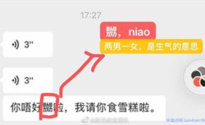 微信正在内测粤语语音转文字功能 不过仅限广东地区使用