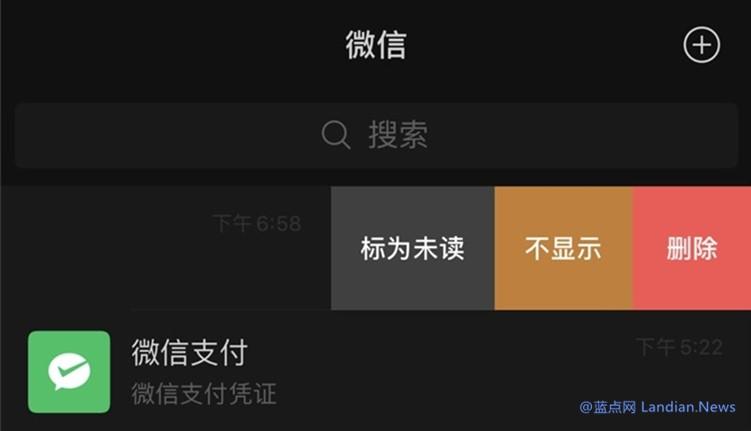 看起来鸡肋但还挺实用:微信iOS v7.0.16测试版新增隐藏会话不删除聊天记录