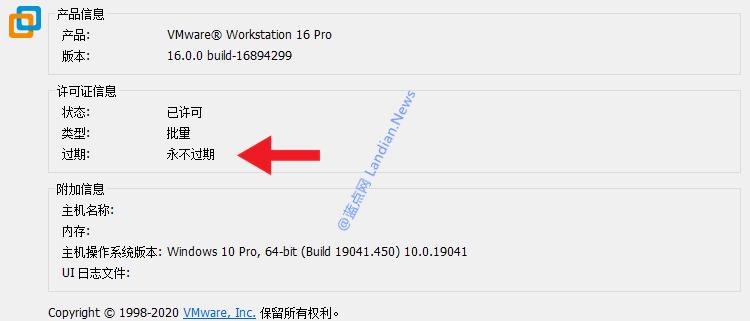 [下载] 虚拟机软件VMware Workstation Pro 16.x版安装包及永久激活KEY