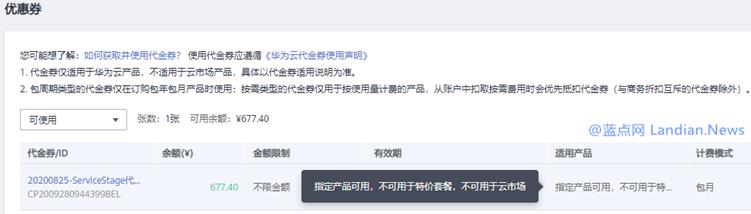 [晚间福利] 华为云免费领取6个月HK服务器 不限新老用户均可领取使用