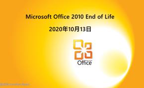 是时候升级你的办公套件喽!Microsoft Office 2010将在下月结束支持