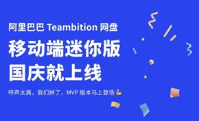 阿里云Teambition网盘移动端迷你版上线 可在手机上查看和下载文件