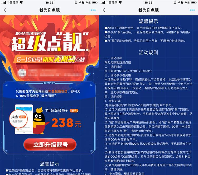 腾讯QQ推出普通号码变靓号活动 花费240元即可在QQ号展示靓号标志