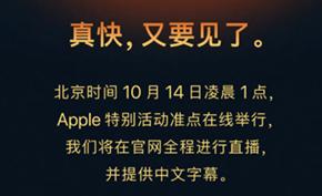 苹果宣布将在10月14日凌晨1点举办发布会 苹果官网全程直播提供中文字幕