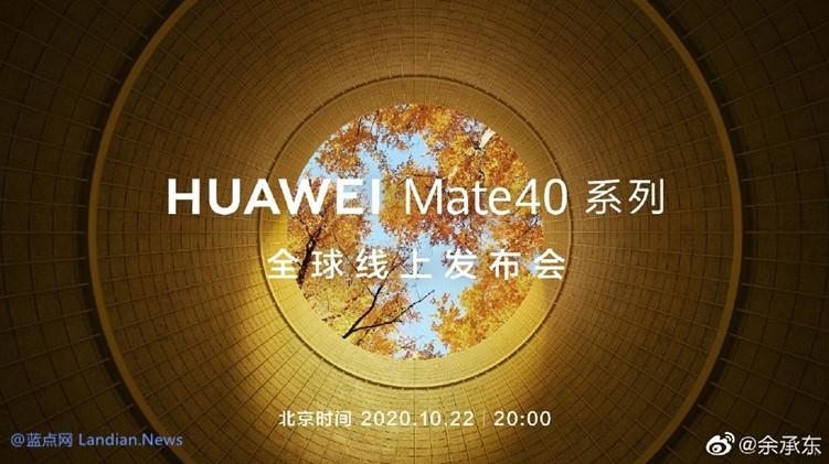 华为官宣酱紫啊10月22日推出MATE40系列 搭载5纳米工艺麒麟9000 5G芯片组