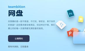 在发布1周年时阿里云Teambition网盘选择关闭服务停止运营删除数据