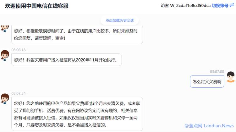 江西电信将从下月开始连接征信系统 欠费超过3个月未结清即上报征信