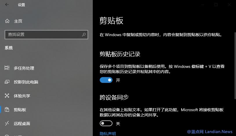 微软利用输入法完成Windows 10剪切板跨平台同步 支持安卓和iOS设备