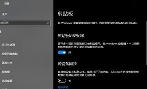 微软利用输入法完成Windows 10剪切板跨平台同步 已率先支持安卓设备