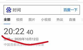 更新:部分安卓设备时间因未知原因变慢10余分钟 中国移动回应