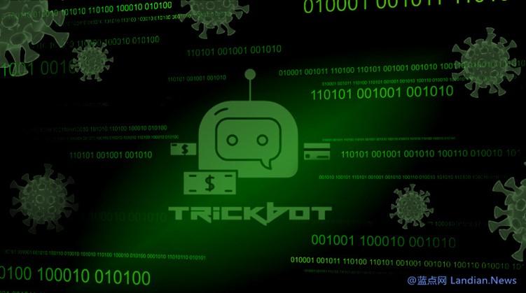 微软宣布联合运营商和执法机关捣毁感染数百万台设备的Trickbot僵尸网络