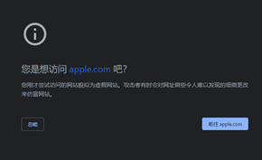 苹果你该续费啦!谷歌浏览器拦截苹果中国官网 认为该网站为钓鱼网站