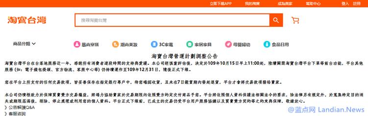 淘宝台湾宣布即日起关闭前台购买功能 将在今年年底彻底结束运营