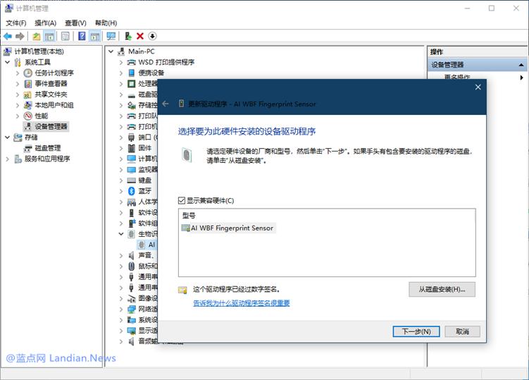微软调整Windows 10安全策略阻止安装任何未经签名验证的驱动程序