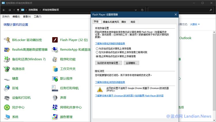 微软将在年底前删除Windows 10控制面板中的Flash Player配置选项
