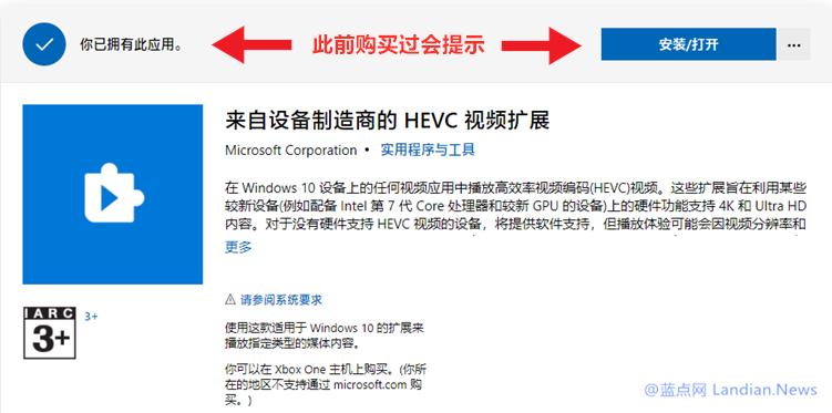 微软似乎不再提供免费的HEVC编解码器扩展 收费版需要花费7元购买