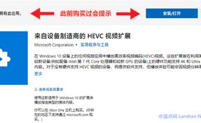 微软似乎不再提供免费的HEVC/H.265扩展 收费版需要花费7元购买