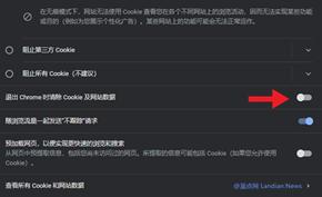 谷歌浏览器被发现退出时清理其他网站Cookies但保留自家网站信息