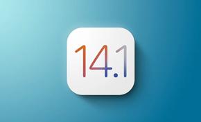 苹果发布iOS 14.1和iPadOS 14.1版 修复多种已知BUG并提高稳定性