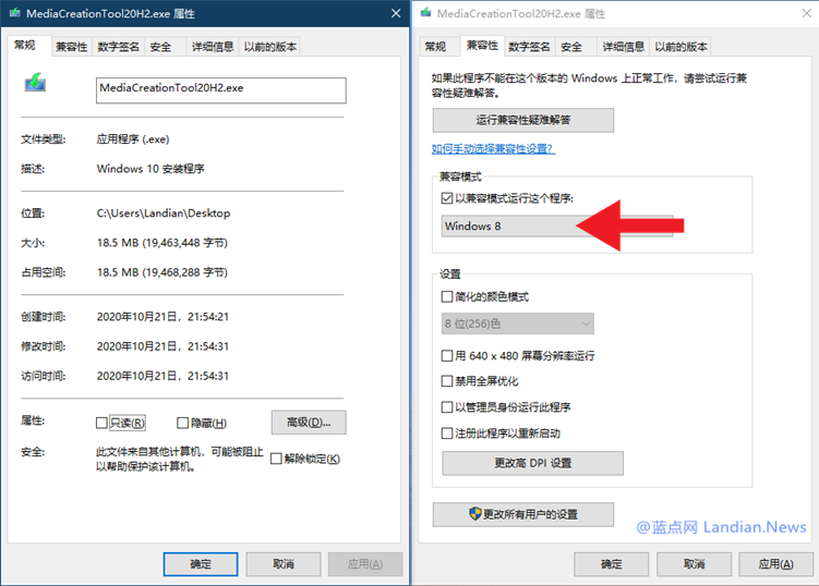 Windows 10媒体创建工具无法正常打开?试试使用兼容性模式启动
