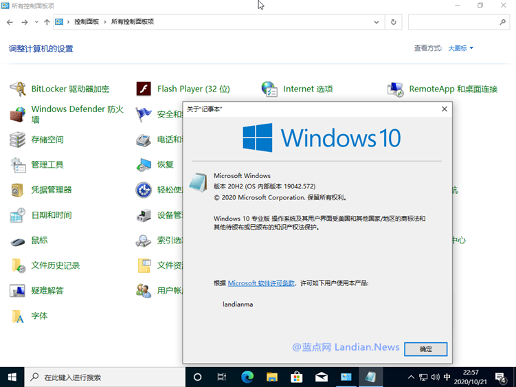 微软仍在Windows 10 20H2 RTM版里预装Adobe Flash Player播放器