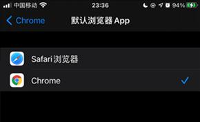 iOS 14.1默认应用选项仍有BUG 从应用商店更新后默认应用就被重置