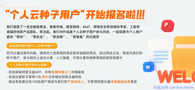 阿里云盘开始邀请个人用户参与测试 最高送阿里云盘终身会员奖励
