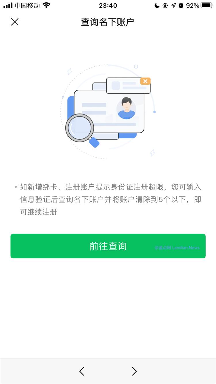 防止身份信息被滥用 快来查查你的身份证绑定了多少个微信账户