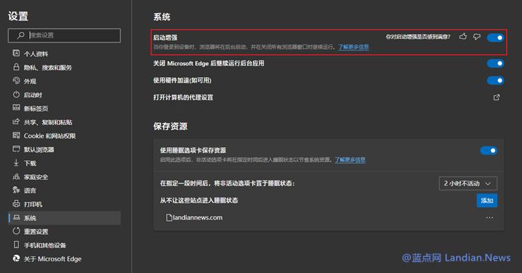 微软为Microsoft Edge带来快速启动功能 可实现秒点秒开无需等待