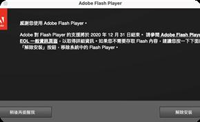 即将结束支持的Adobe Flash Player开始主动弹窗提醒用户卸载自己