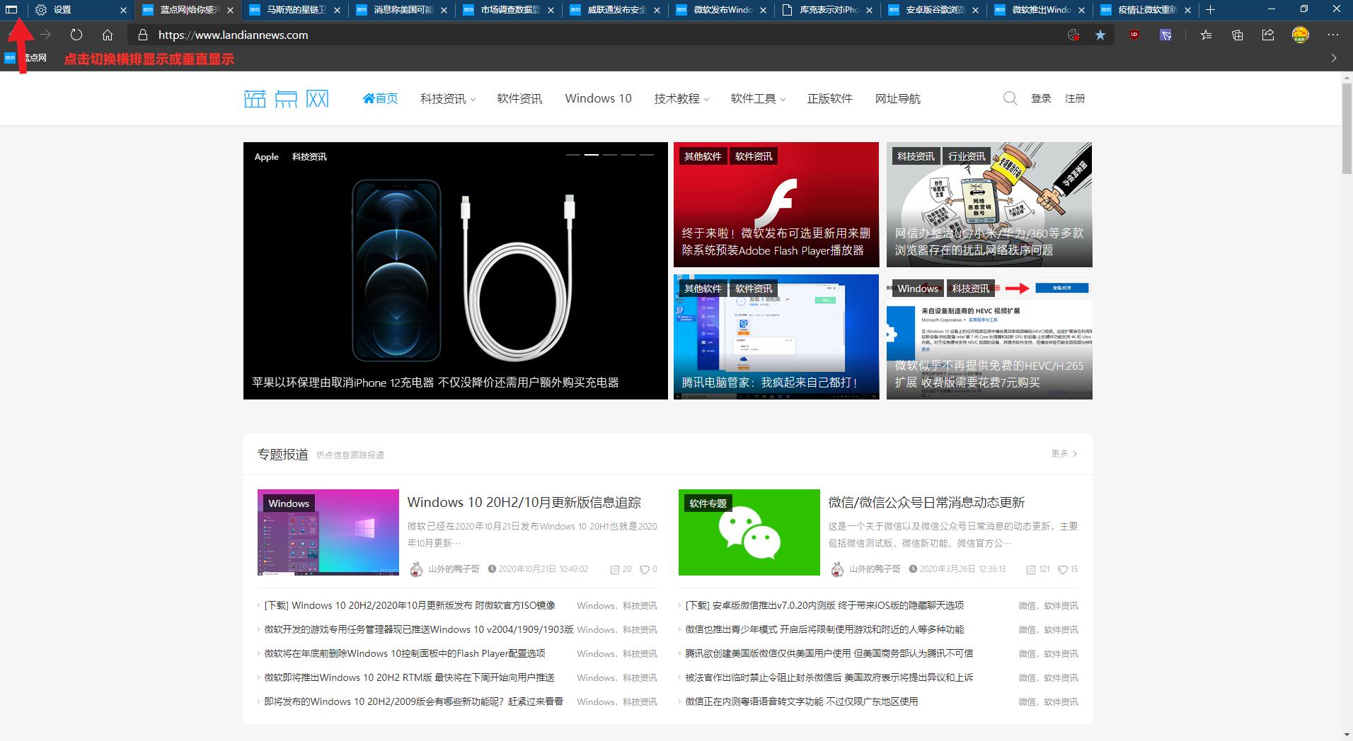 微软为Microsoft Edge浏览器带来垂直标签页功能 使用体验确实还不错