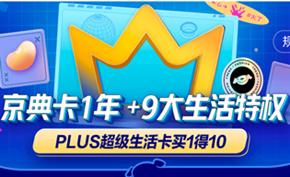 京东PLUS会员/腾讯/爱奇艺联名卡等开始促销 最低仅需69元每年