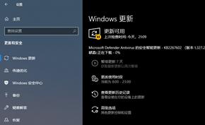 微软将从11月起Windows 10 20H2版的调整部分驱动程序自动安装策略