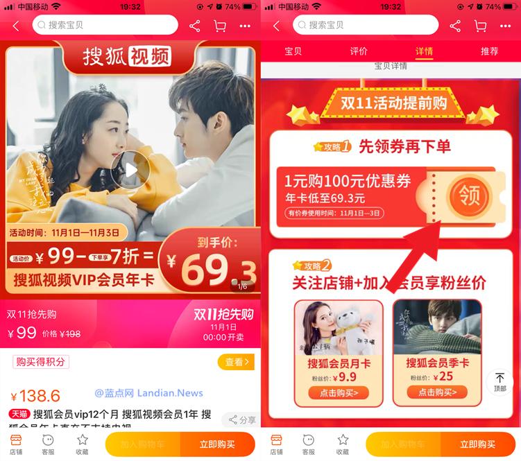 [该续费啦] 双11腾讯/爱奇艺/优酷/芒果TV/搜狐等充值优惠最低87元/年-第5张