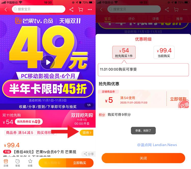 [该续费啦] 双11腾讯/爱奇艺/优酷/芒果TV/搜狐等充值优惠最低87元/年-第7张