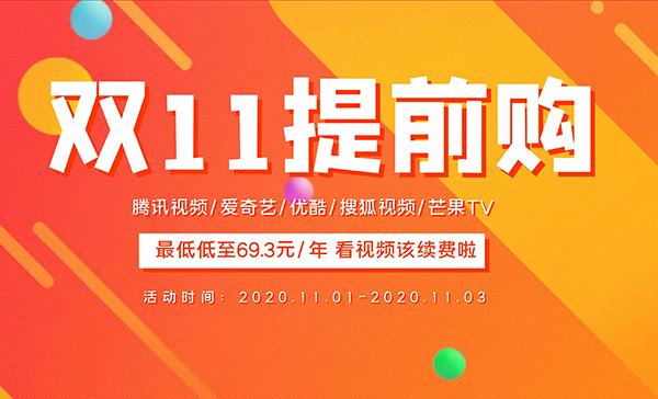 [该续费啦] 双11腾讯/爱奇艺/优酷/芒果TV/搜狐等充值优惠最低87元/年