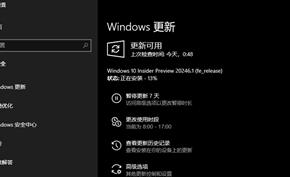 Windows 10 Dev最新开发测试版已经从锰通道(Mn)切换到铁通道(Fe)