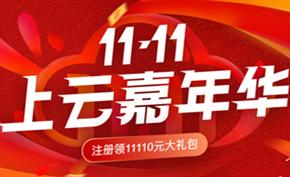 华为云双11活动火热开启 高配服务器价格最低 域名注册1元/年起