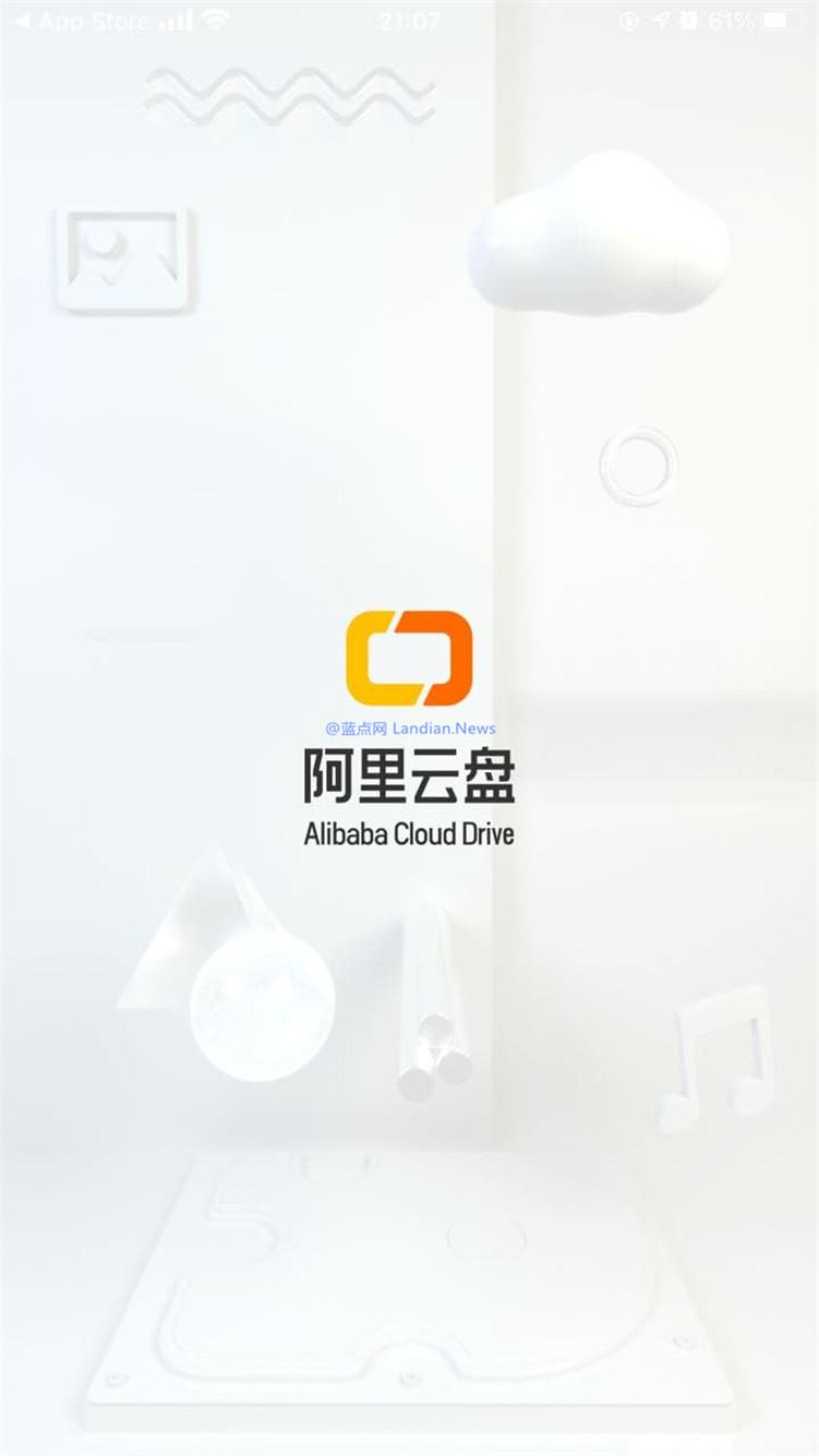 阿里云盘APP已经上架苹果应用商店 但没有邀请码依然无法登录使用
