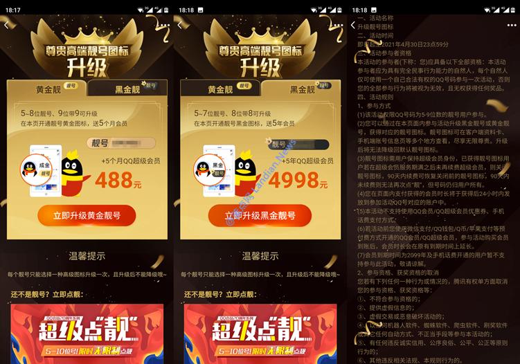 腾讯QQ项目组推出黄金靓/黑金靓号 花费4998元即可升级黑金靓号
