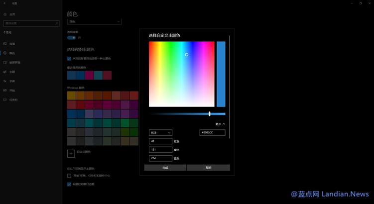 Windows 10可能会在明年支持新的字体渲染系统和更便捷的颜色选择器