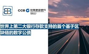中国建设银行拟发行30亿美元数字债券 基于以太坊智能合约支持比特币购买