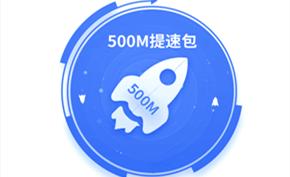 中国电信宽带推出免费福利活动 即日起至年底免费提速至500M宽带