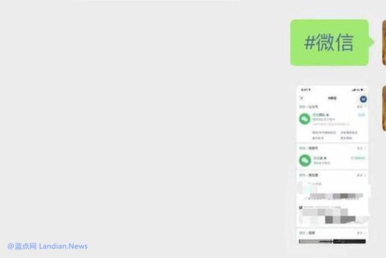 微信在聊天会话窗口里添加话题功能 点击可跳转到微信公众号文章集合