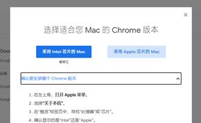 谷歌浏览器发布适用于苹果M1芯片的ARM64原生版 高通觉得自己很气
