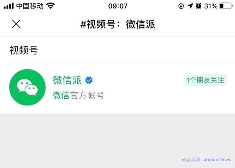 微信推出新的话题标签功能 可在聊天中#公众号、#话题、#视频号