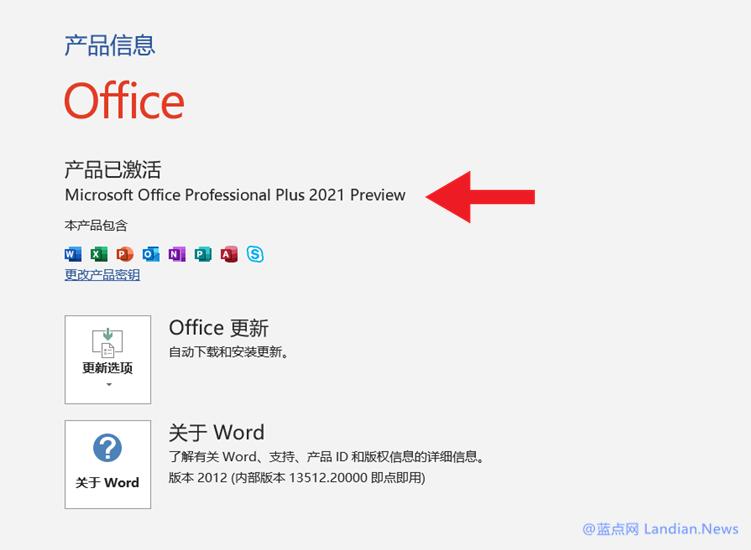 微软发布Microsoft Office LTSC ProPlus 2021商业预览版供用户尝鲜体验