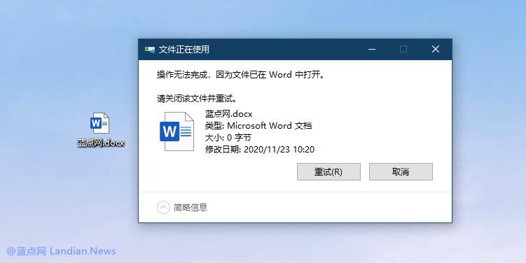 文件被占用无法修改和删除?微软将提供工具帮助用户排查占用程序