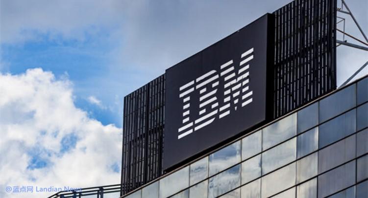 蓝色巨人IBM也扛不住疫情的冲击 IBM将在欧洲裁员多达10000人