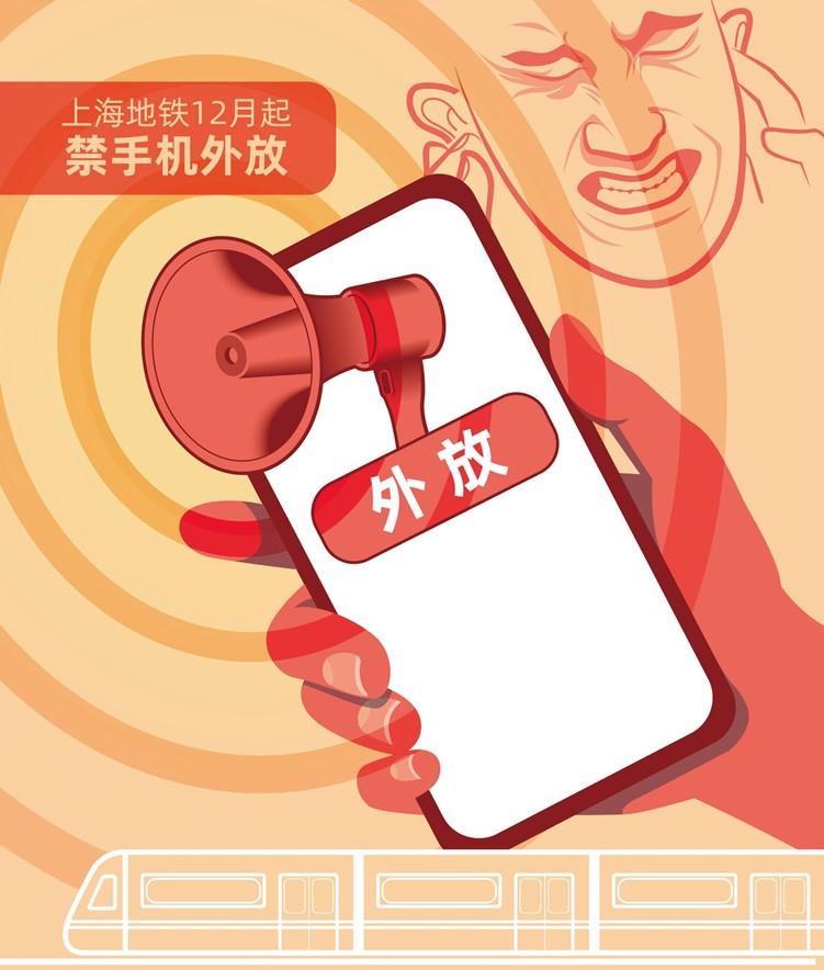 向手机外放说不!上海地铁将于12月1日起正式禁止手机等进行外放-第1张